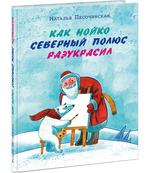 Как Нойко Северный полюс разукрасил