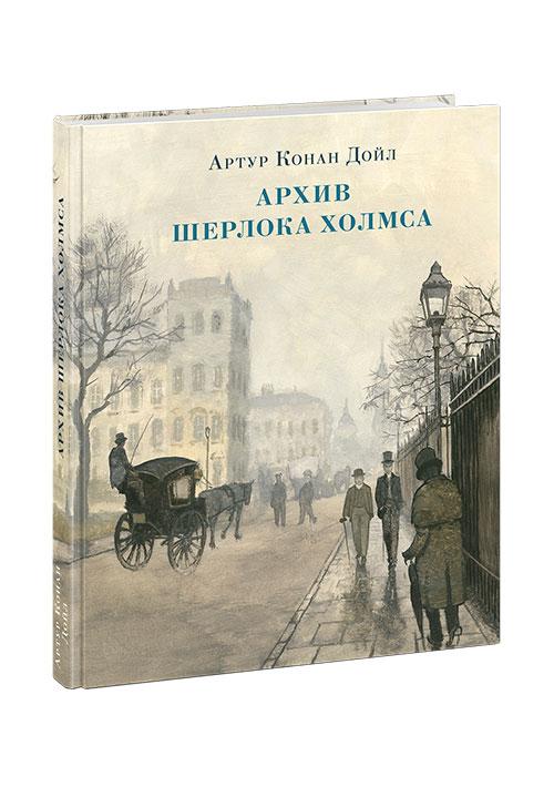 Архив Шерлока Холмса