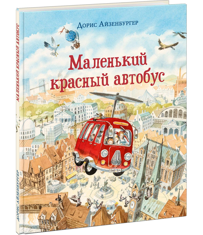 Маленький красный автобус