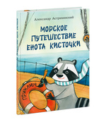 Морское путешествие Енота Кисточки