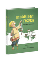 Николенька-гусачок. Сборник русских народных песенок