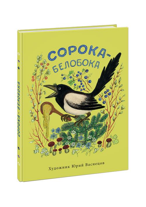 Сорока-белобока. Русская народная песня