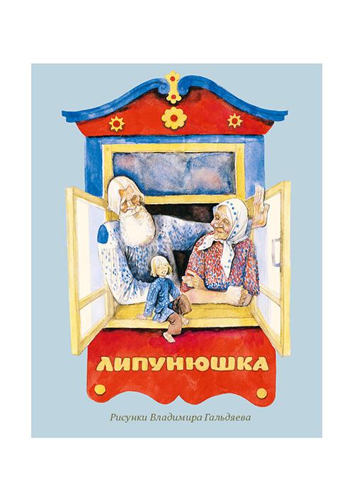 Липунюшка. Русская народная сказка