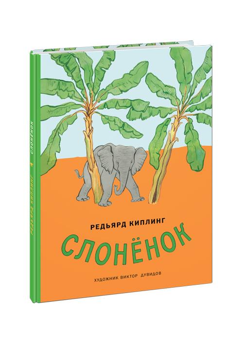 Слонёнок. Сказка