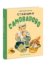 Станция Самоварово. Рассказы