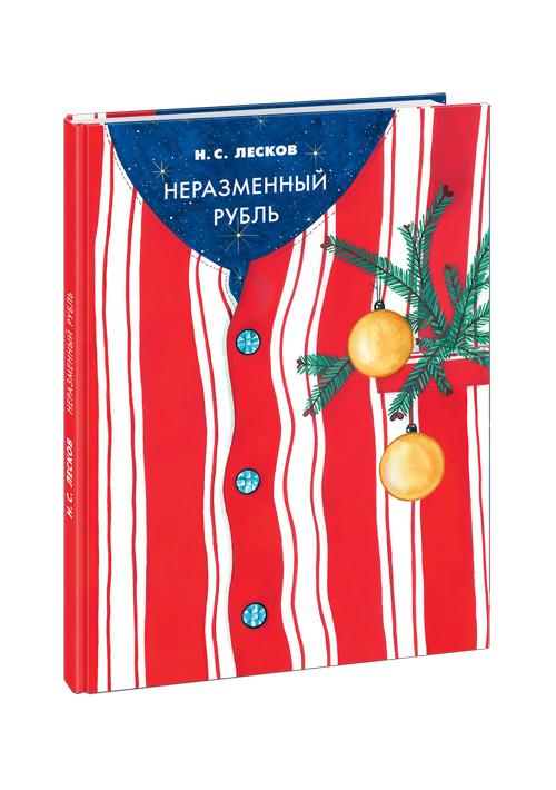 Неразменный рубль. Рассказ