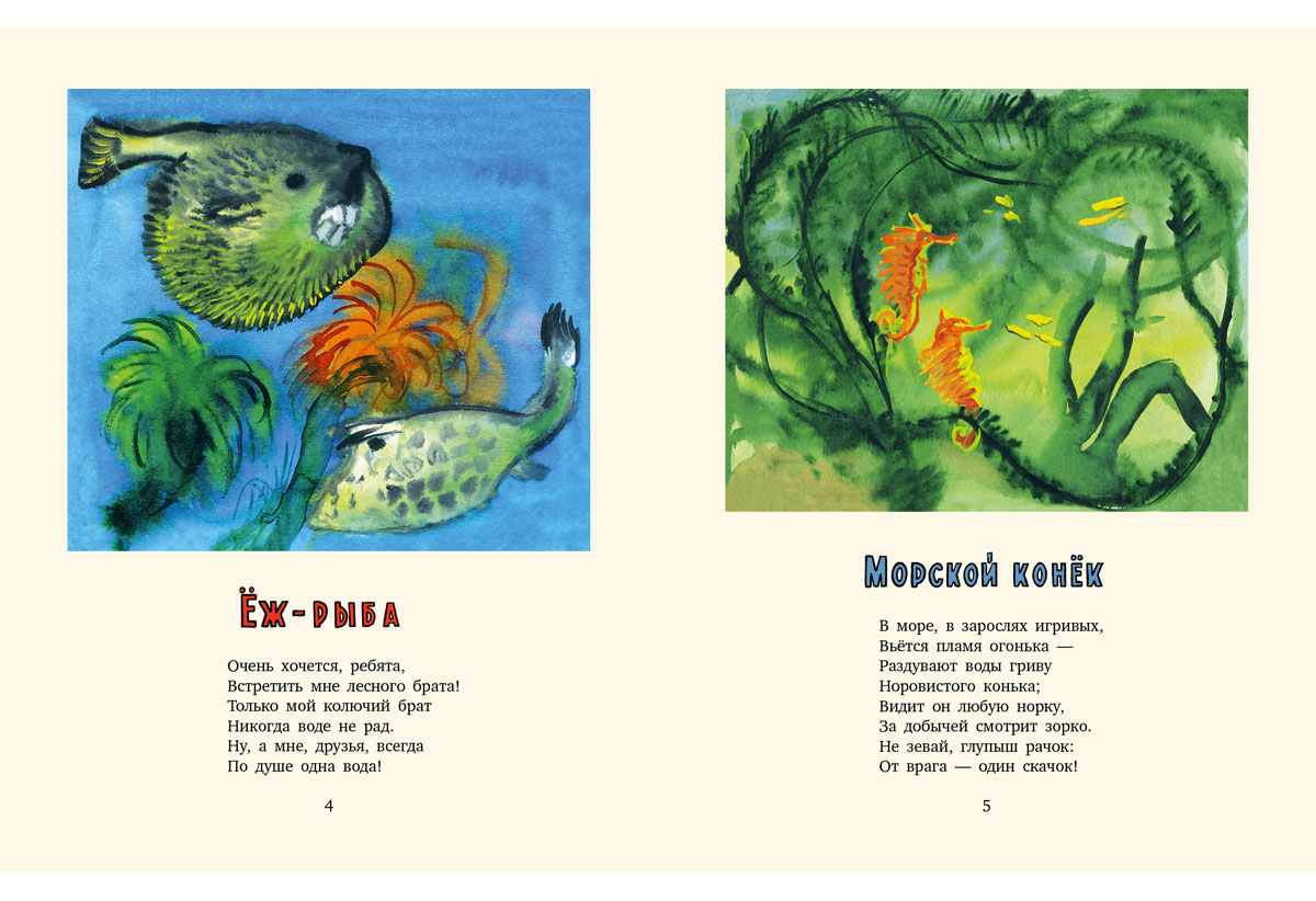 Морской конёк. Сборник стихов