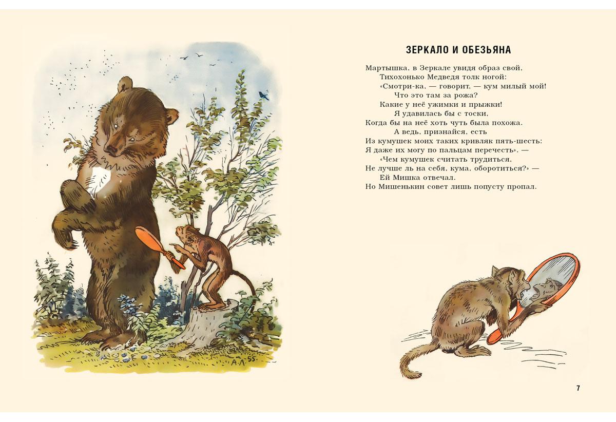 Слон и Моська. Сборник басен