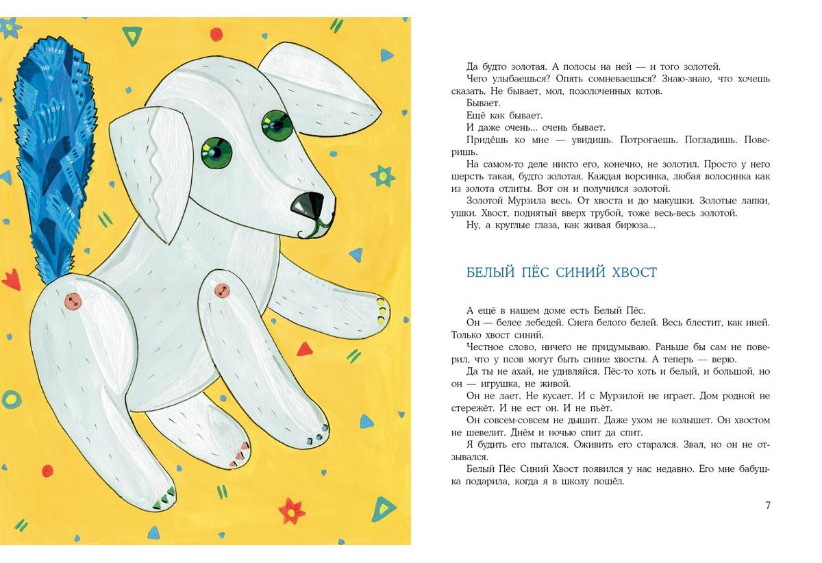 Белый Пёс Синий Хвост. Повесть-сказка