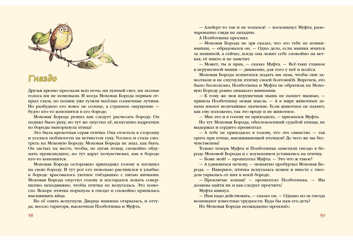 Муфта, Полботинка и Моховая Борода. Книга 1 и 2. Повесть - сказка