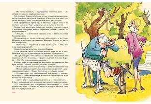 Муфта, Полботинка и Моховая Борода. Книга 3 и 4. Повесть-сказка