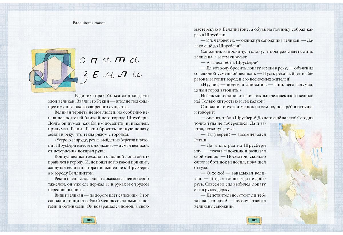 Волшебный котёл: сказки народов мира в 2-х книгах Книга II