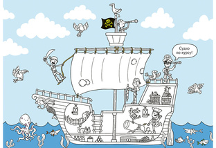 Весёлые пираты. Раскраска