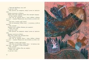 Лиса и журавль. Русские народные сказки. Сборник сказок