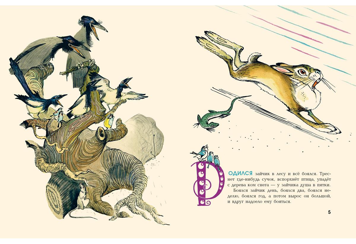 Сказка про храброго Зайца - Длинные Уши, Косые Глаза, Короткий Хвост. Сказка