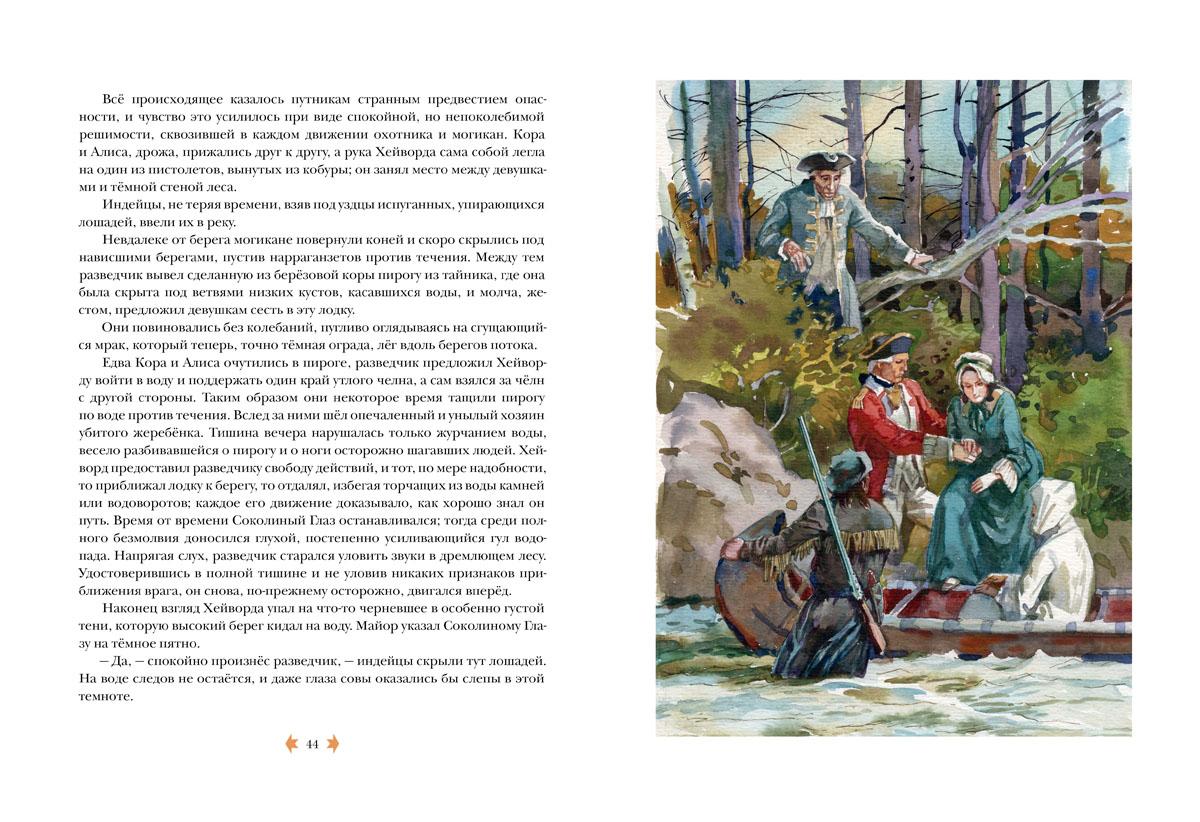 Последний из Могикан, или Повествование о 1757 годе. Роман