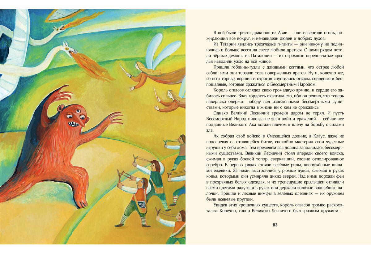 Жизнь и приключения Санты-Клауса. Повесть-сказка