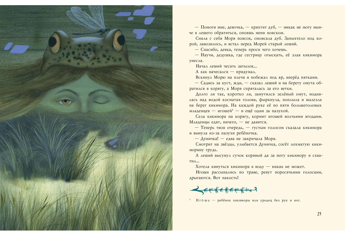 Русалочьи сказки. Сборник сказок