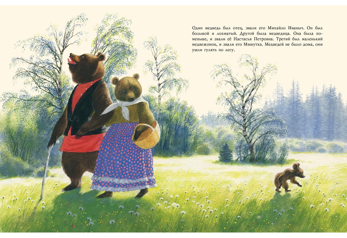 Три медведя. Русская народная сказк