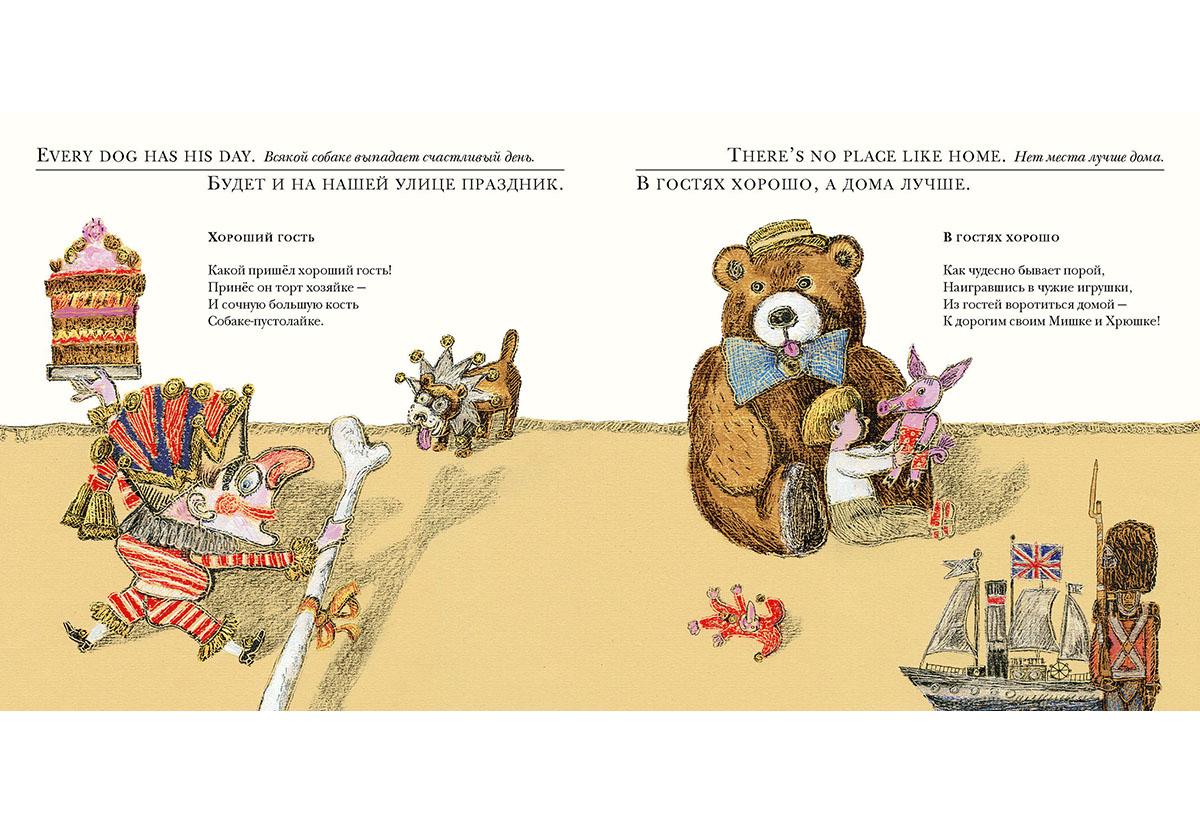 За двумя зайцами. 33 пары английских и русских пословиц. Сборник пословиц