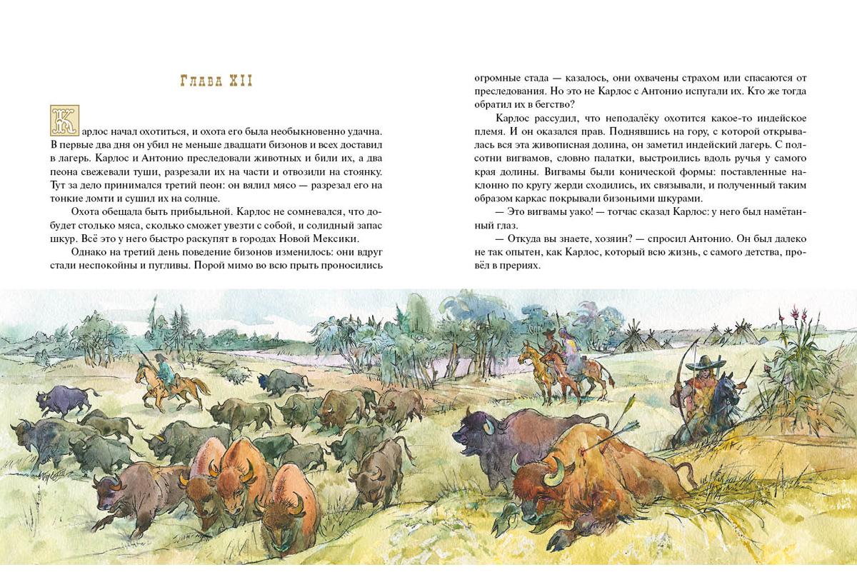 Белый вождь: северомексиканская легенда