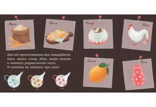 Я пеку печенье. Мой любимый шоколад. Комплект в 2-х книгах