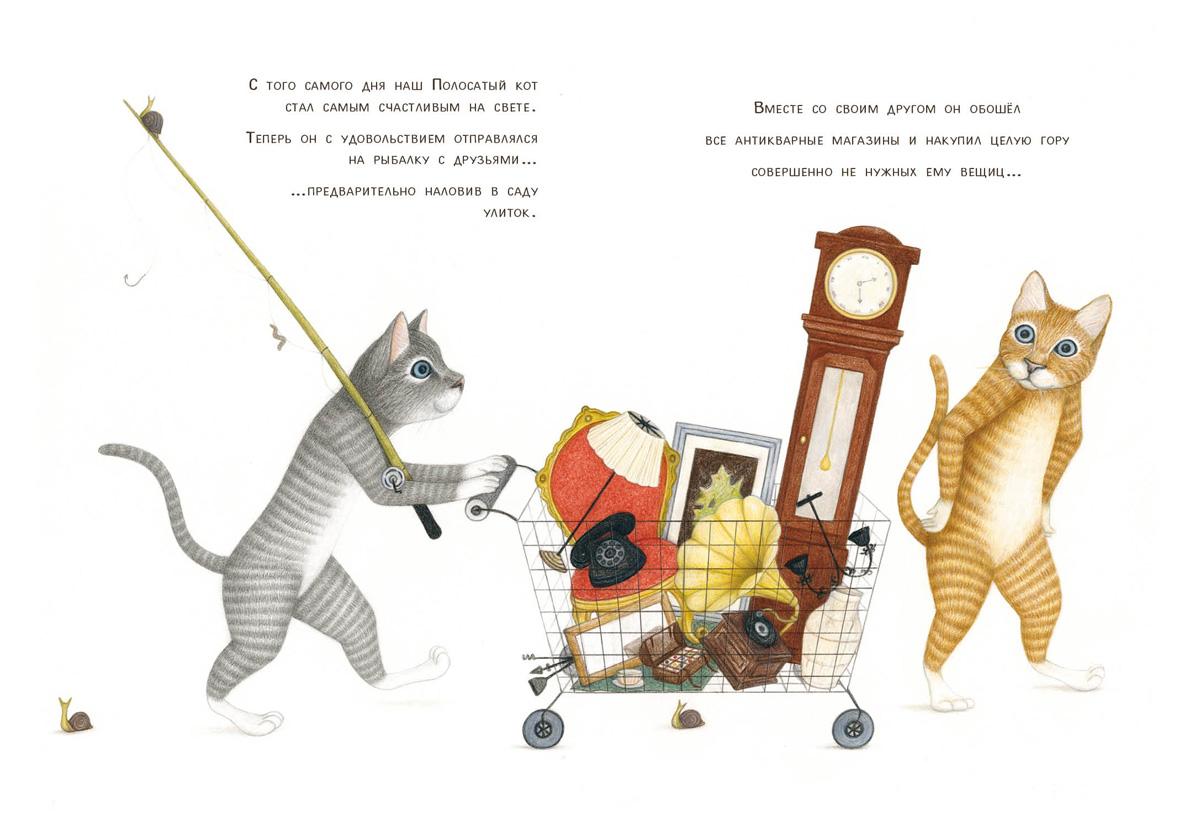 Полосатый кот и Таинственная мышь