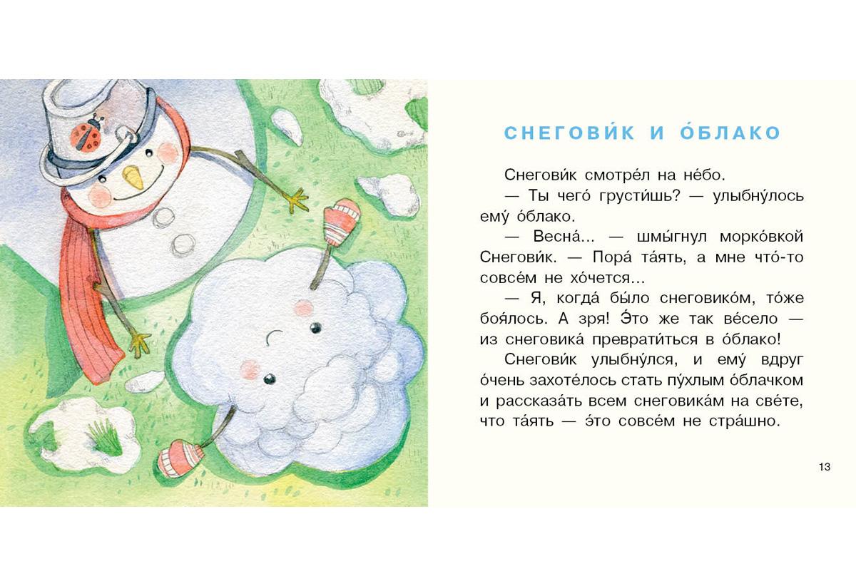 Весенние сказки тётушки Ивы