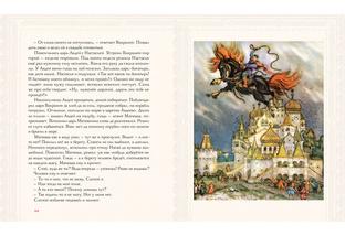 Русь сказочная. Русские волшебные сказки
