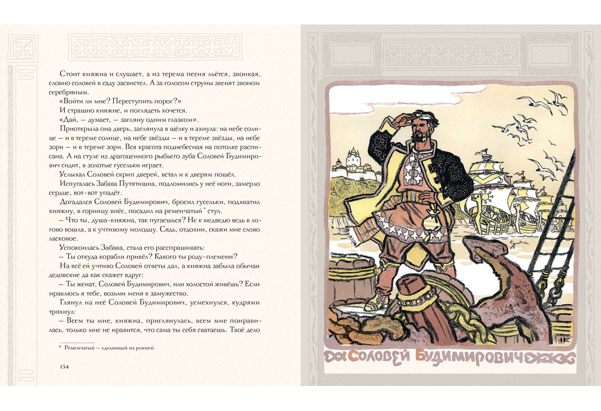 Русь (комплект_Сказочная,Богатырская)