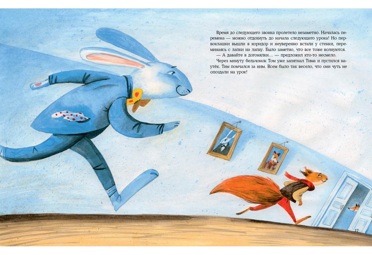 Зайчонок Тим идет в школу
