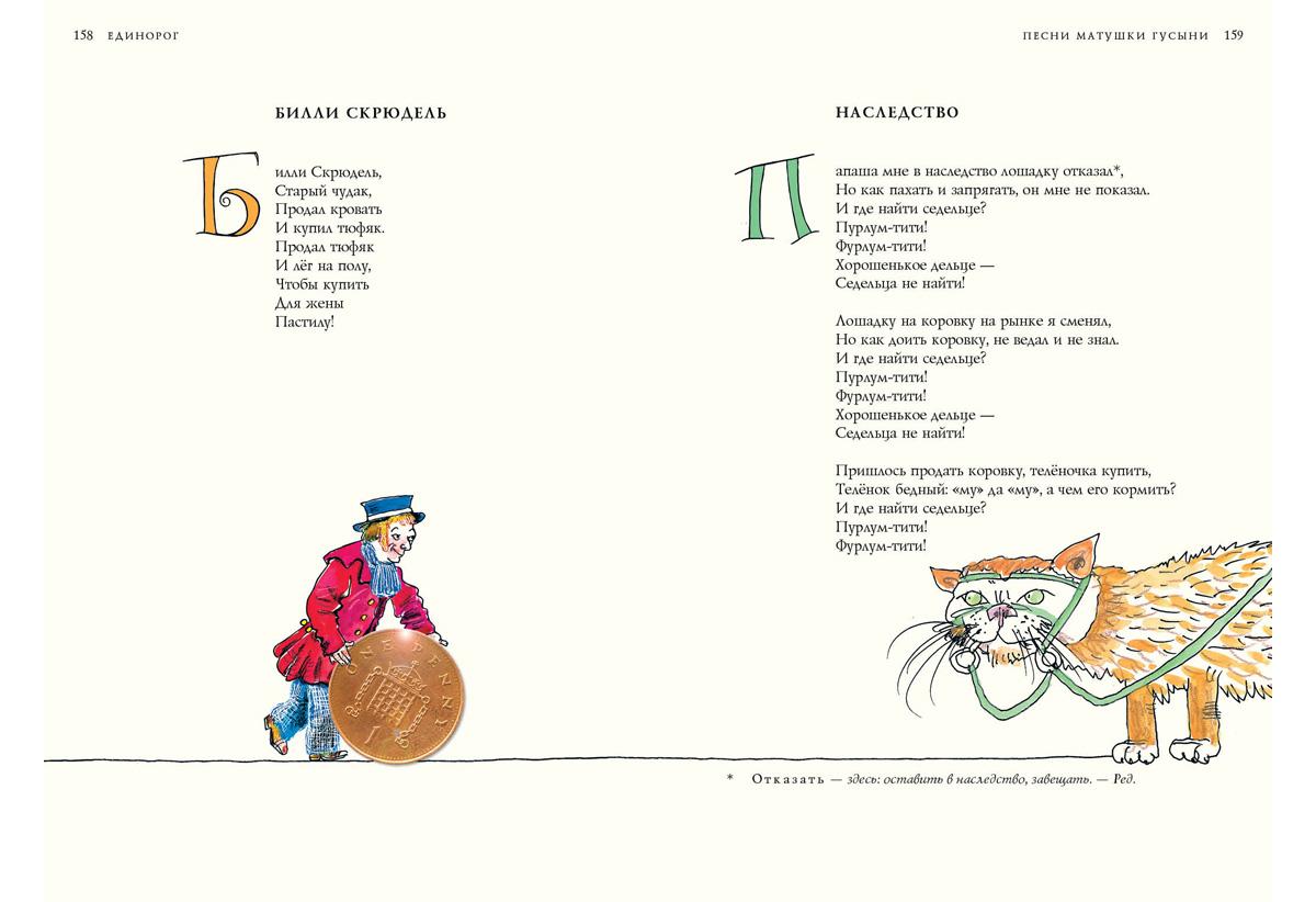 Единорог. Английские и ирландские стихи и сказки. Сборник