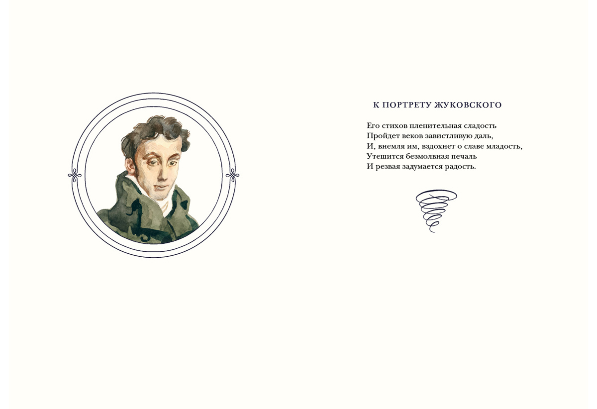Лирика, А.С. Пушкин