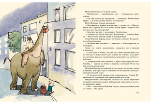 Муфта, Полботинка и Моховая Борода. Рауд. Кн. 3,4