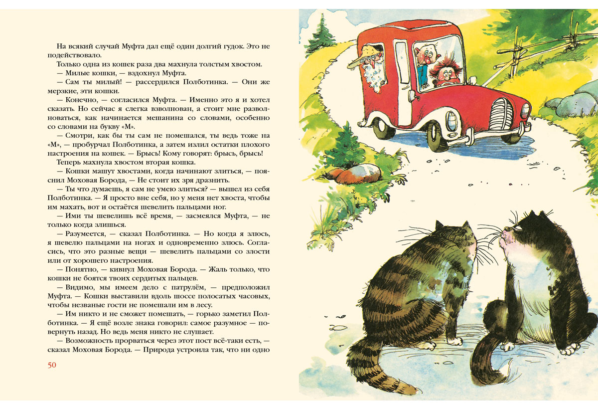 Муфта, Полботинка и Моховая Борода. Рауд (комплект из 2-х книг)