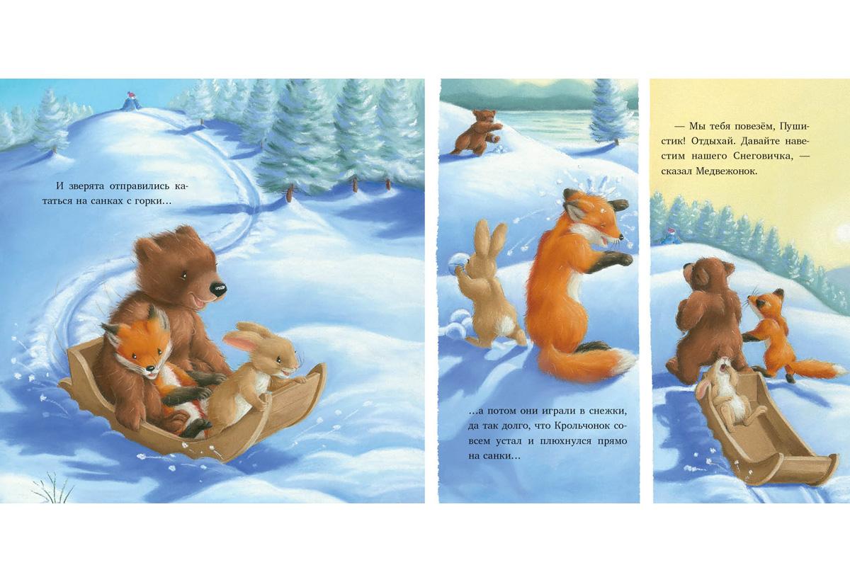 Как развеселить Снеговика