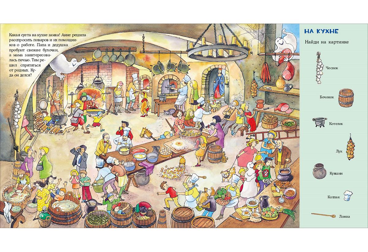 Веселые пряталки на каникулах/Веселын пряталки в рыцарском замке