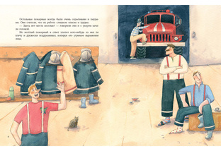 Веселый пожарный.
