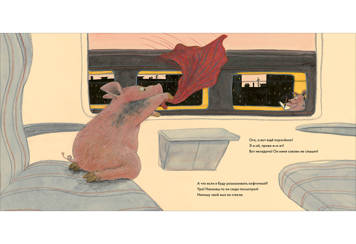 Джоанна в поезде
