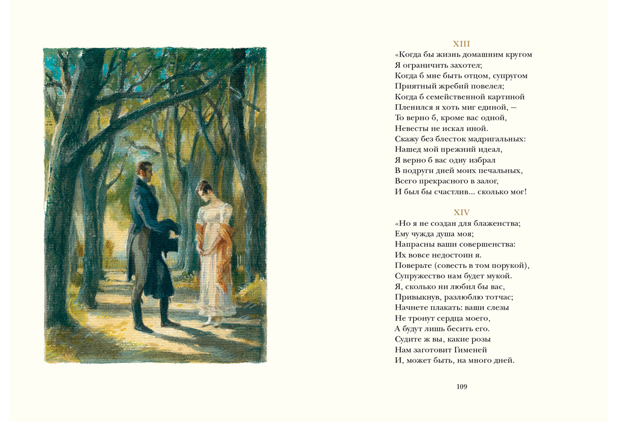 Евгений Онегин. Пушкин