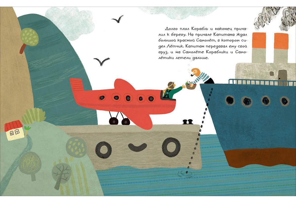 Кораблик, который хотел летать