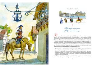 Три мушкетёра. Роман в 2-х томах