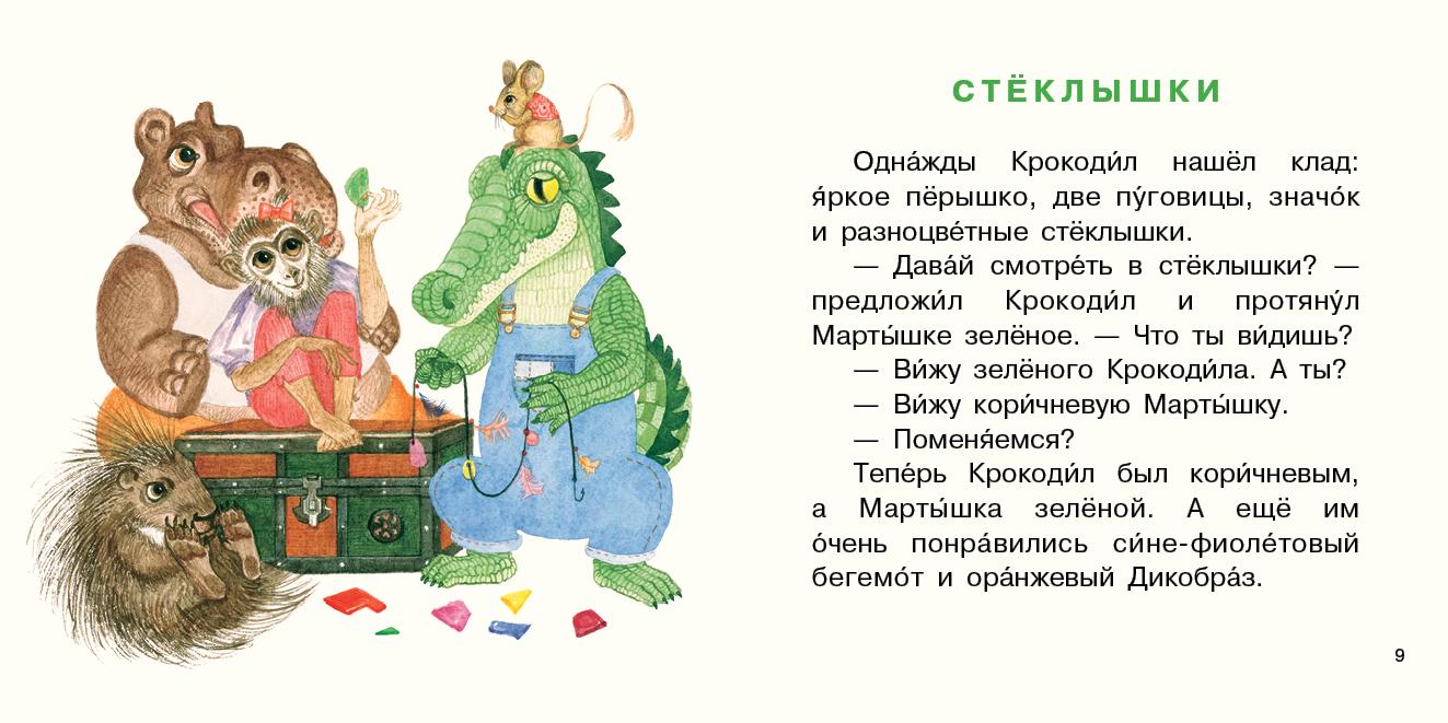 Крокодил испек печенье