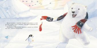 Большой сюрприз для маленького пингвиненка