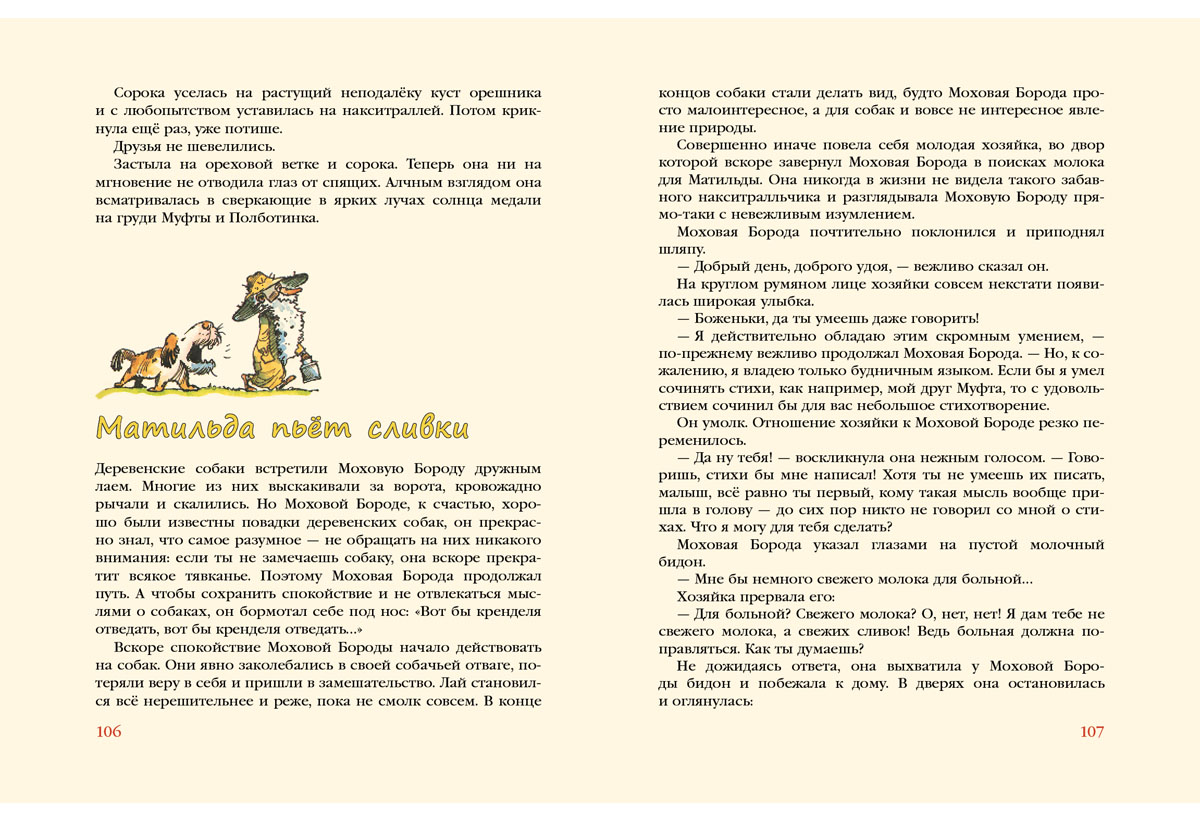 Муфта, Полботинка и Моховая Борода. Книга 1, 2