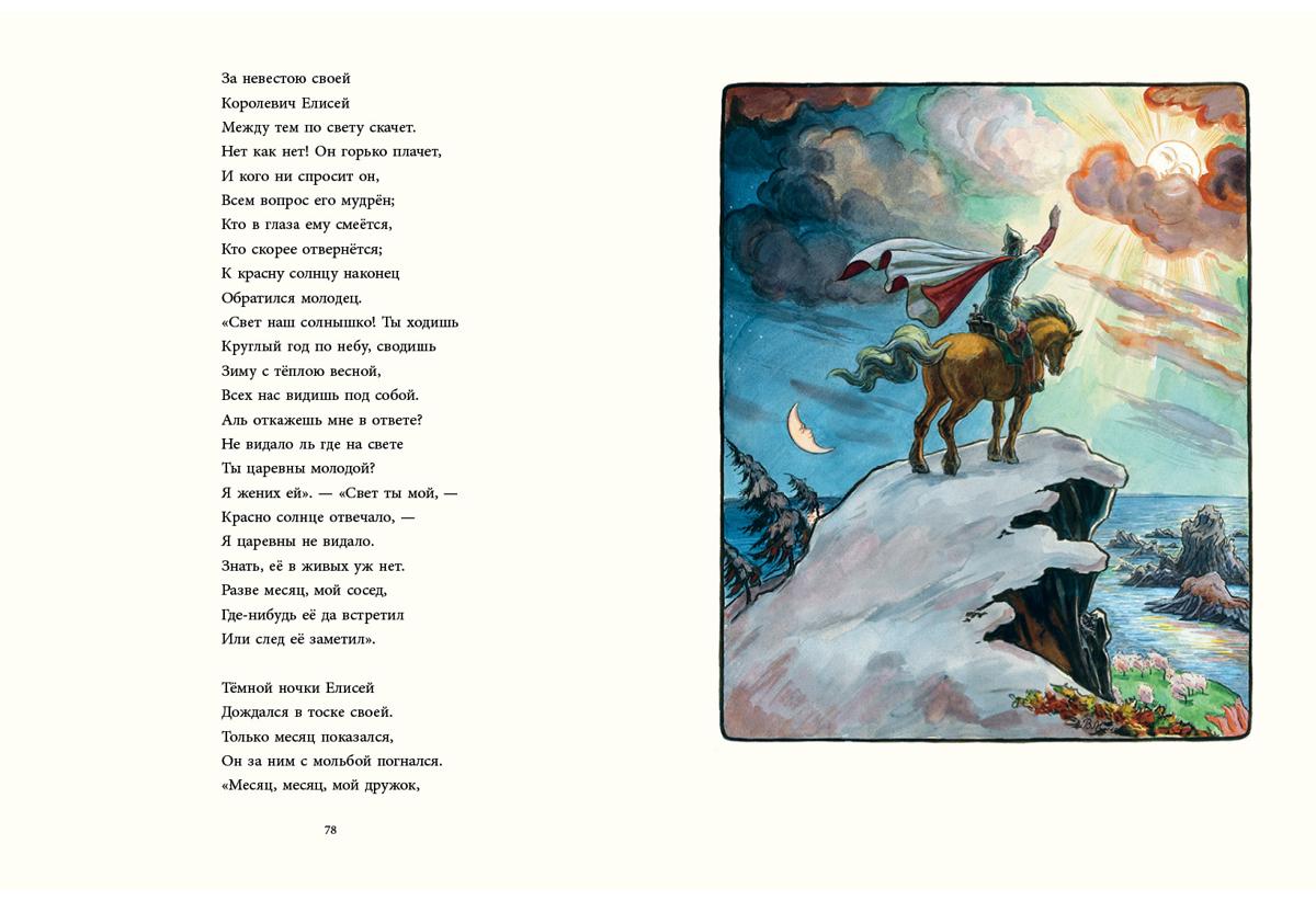 Сказки - А.С. Пушкин