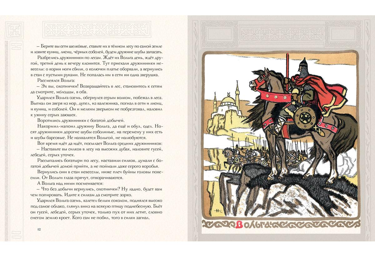 Русь богатырская; Русь сказочная. Комплект