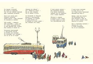 Сказка о трамвае