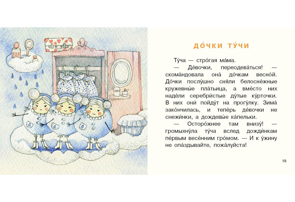 Весенние сказки тетушки Ивы