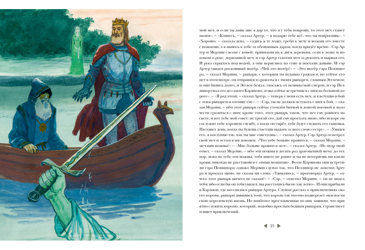 Янки из Коннектикута при дворе короля Артура